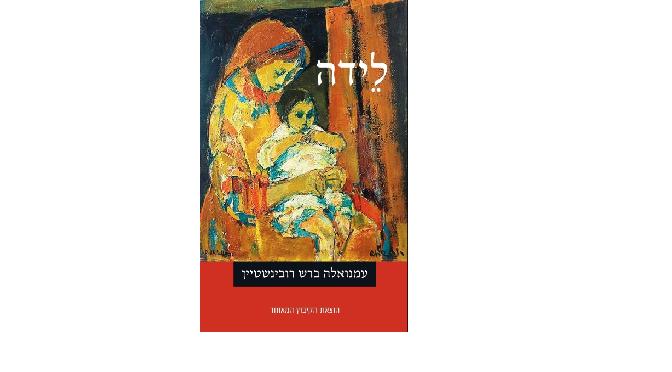 """עמנואלה ברש רובינשטיין, """"לידה"""": מה קורה כשמדלגים על שלב העריכה"""