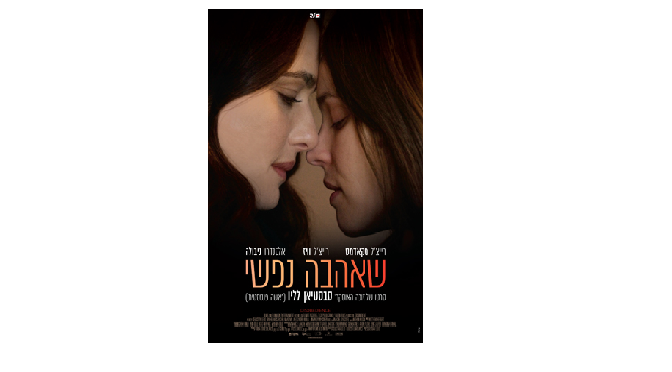 """סרט הקולנוע """"שאהבה נפשי"""" או """"מרדנות""""? (ואיך הוא נקשר לספר ההונגרי """"התמימוֹת: רצח הנערות שהסעיר את הונגריה"""")"""