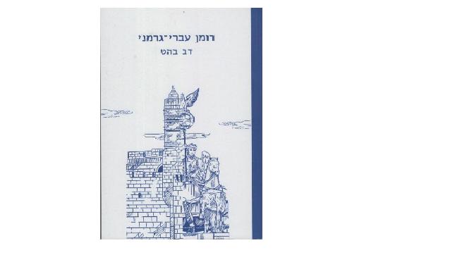"""דב בהט, """"רומן עברי-גרמני"""": מה דינם של עמק קסום ומטבח משוכלל"""