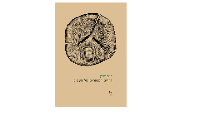 """פטר וולבן """"החיים הנסתרים של העצים: על תחושות ותקשורת. גילויים מעולמם הסודי"""""""