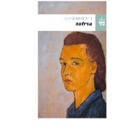 """דוד פואנקינוס, """"שרלוטה"""": האם יש נחמה בתהילה שזוכה בה אמנית דגולה, אחרי שנרצחה?"""