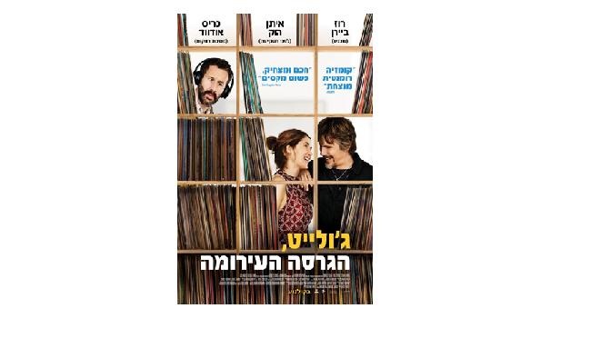 """סרט הקולנוע """"ג'ולייט, הגרסה הערומה"""": קומדיה רומנטית חביבה"""