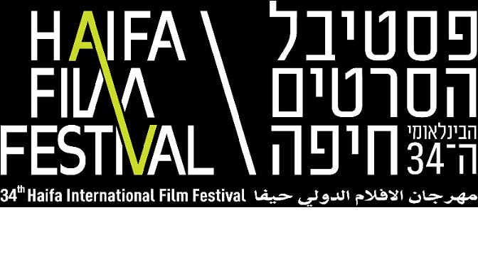 """אמש בפסטיבל הסרטים בחיפה, """"תיק נעדר"""": סרט עשוי היטב"""