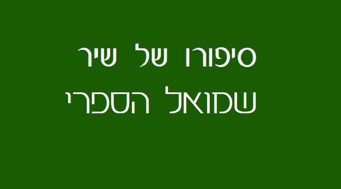"""שמואל הספרי, """"חורף 73"""": של מי השיר?"""