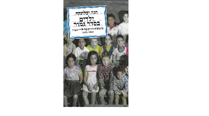 """חנה יבלונקה: מתי ומדוע השתנו הישראלים שהיו """"ילדים בסדר גמור"""""""
