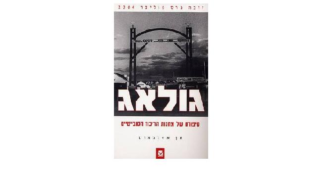 """אן אפלבאום, """"גולאג, סיפורם של מחנות הריכוז הסובייטיים"""": האם יום אחד נשאל מי אנחנו?"""