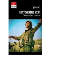 """ג'אד נאמן """"הפצע מתנת המלחמה - שדות הקרב בקולנוע הישראלי"""""""