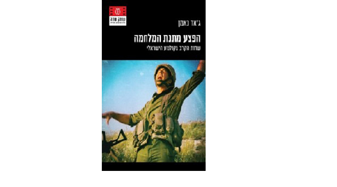 """ג'אד נאמן """"הפצע מתנת המלחמה – שדות הקרב בקולנוע הישראלי"""""""