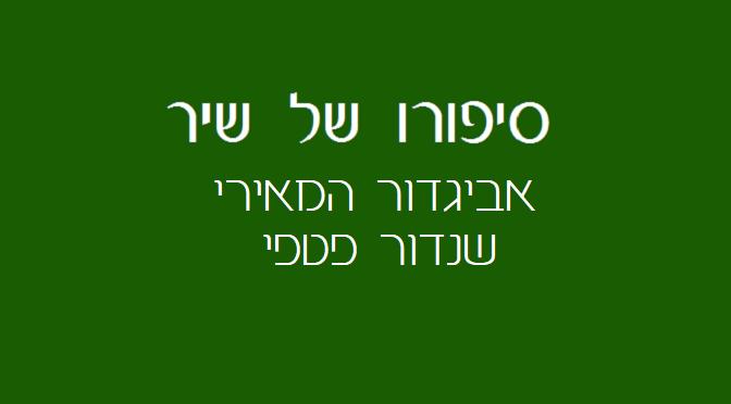 """מי היה """"תוכי יוסי"""" המקורי ומדוע תרגם המאירי שירים של לאומן הונגרי"""