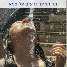 עטיפה קדמית מה המים יודעים על צמא