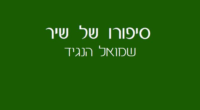 """שמואל הנגיד, """"מת אב ומת אלול"""": מה עלה בגורלו של מוכר בשמים עני"""