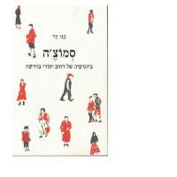 """בני מר, """"סמוצֶ'ה - ביוגרפיה של רחוב יהודי בוורשה"""": מדוע הוא מופלא"""