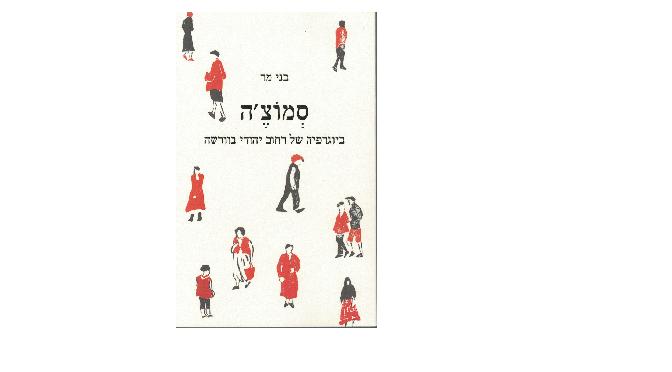 """בני מר, """"סמוצֶ'ה – ביוגרפיה של רחוב יהודי בוורשה"""": מדוע הוא מופלא"""