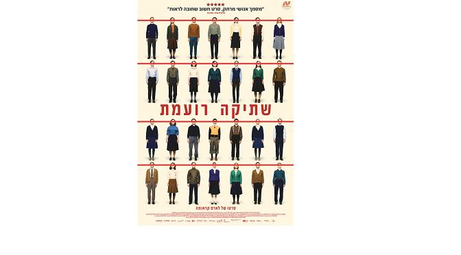 """הסרט """"שתיקה רועמת"""": איך התמודדו גרמנים בני הדור השני"""