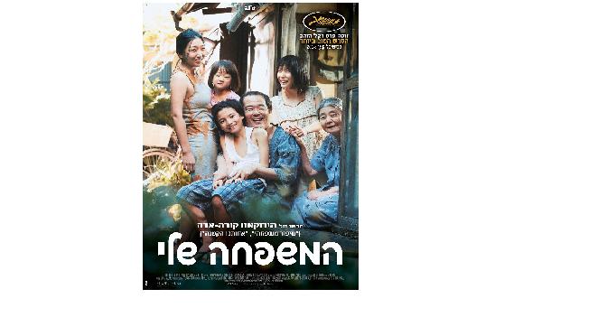 """הסרט היפני """"המשפחה שלי"""": כשהטוב מתחפש לרע"""