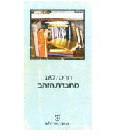 """דוריס לסינג, """"מחברת הזהב"""": מדוע הוא ספר גאוני שראוי לתרגמו שוב לעברית"""