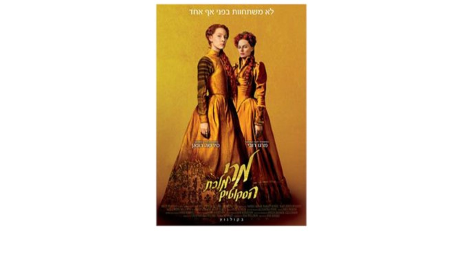 """סרט הקולנוע """"מרי מלכת הסקוטים"""": מייגע…"""