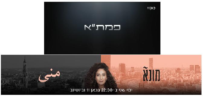 שתי סדרות ישראליות מרתקות