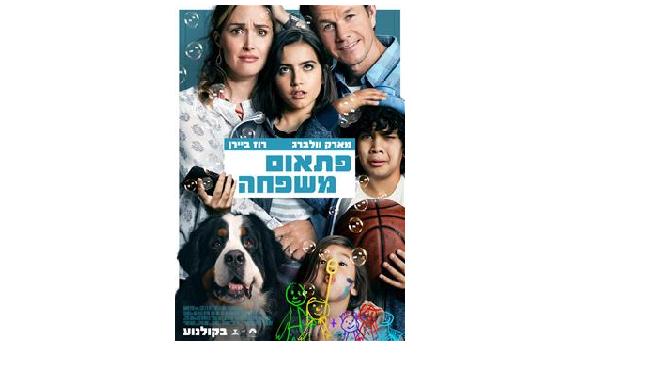 """סרט הקולנוע """"פתאום משפחה"""": מה הסוגיה החשובה שהוא מציג"""