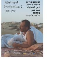 """הסרט """"במדבר - דיפטיך תיעודי"""": איך נראה צוּמוּד"""