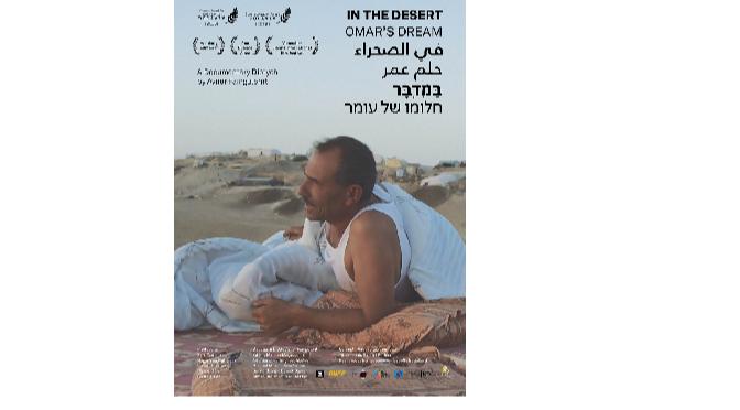 """הסרט """"במדבר – דיפטיך תיעודי"""": איך נראה צוּמוּד"""