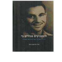 """נילי רחל שרף גולד, """"והגעגועים סגורים בי - יהודה עמיחי וצמיחתו של משורר"""": אוצר בן שבעים"""