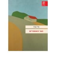 """אלי עמיר, """"נער האופניים"""": מה האור שהוא שופך על שנות הקמת המדינה"""