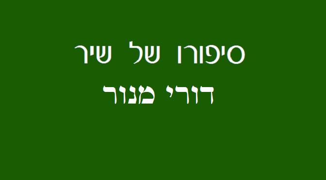 """מהי """"רוח הרפאים"""" שנעדרת משירים עבריים רבים"""