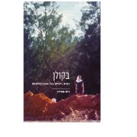 """רות שפירא, """"בקולן - נשים בישראל בצל אובדן ומלחמות"""": מאחורי כל חלל יש עולם ומלואו"""