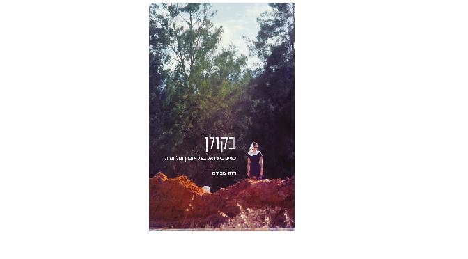 """רות שפירא, """"בקולן – נשים בישראל בצל אובדן ומלחמות"""": מאחורי כל חלל יש עולם ומלואו"""