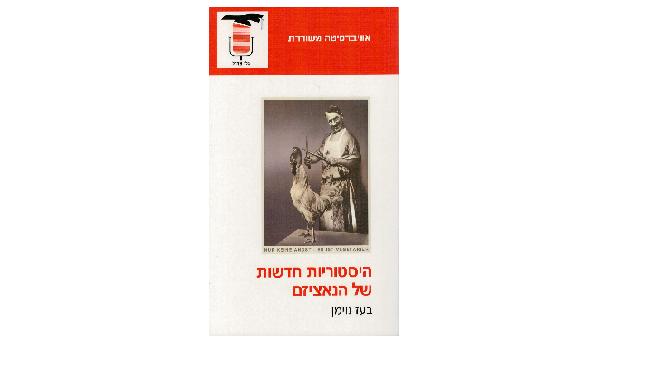 """בעז נוימן, """"היסטוריות חדשות של הנאציזם"""": האם ייתכן רצח-עם בלי הֶרֶג?"""