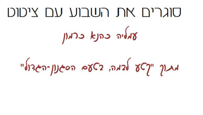 מה המשותף בין ירמיהו ויאנוש קורצ'ק