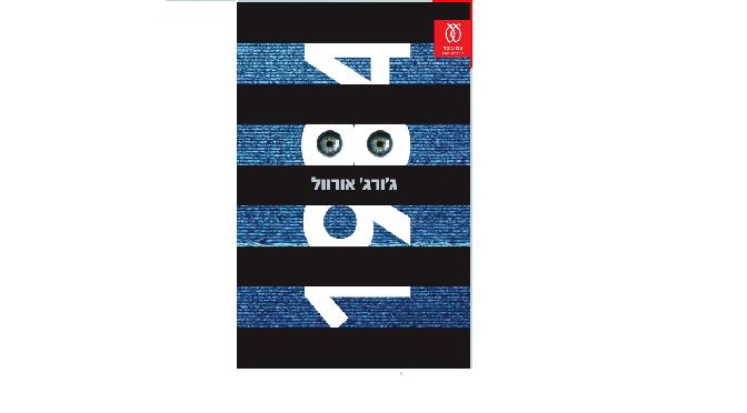 """ג'ורג' אורוול, """"1984"""": דיסטופיה עתידית או תיאור של ההווה?"""
