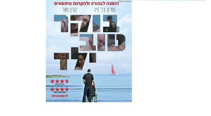 """סרט הקולנוע הישראלי """"בוקר טוב, ילד"""": האם זאת הישראליות?"""
