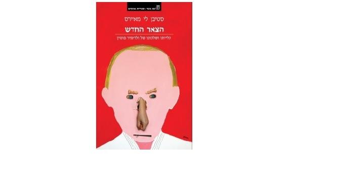 """סטיבן לי מאיירס, """"הצאר החדש – עלייתו ושלטונו של ולדימיר פוטין"""": האם איש קג""""ב נשאר כזה?"""