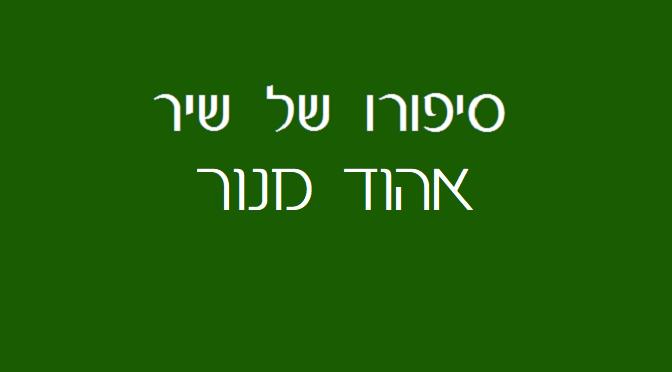 """""""אין לי ארץ אחרת"""", """"אחי הצעיר יהודה"""": האם אתה שומע?"""