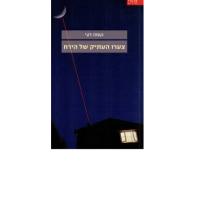 """נעמה דעי: """"צערו העתיק של הירח"""": מה השאלה הגדולה, המאפשרת תשובה פלאית"""