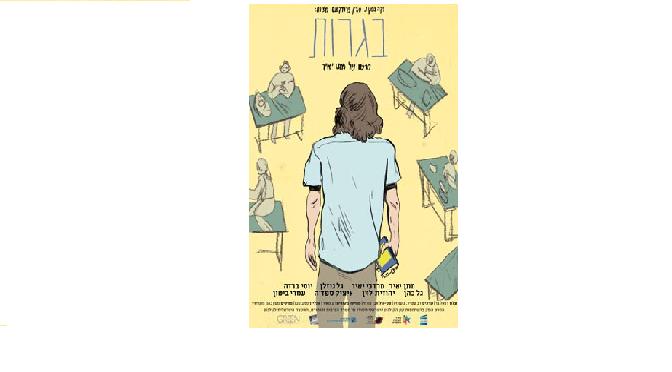 """מתן יאיר, סרט הקולנוע """"בגרות Unseen"""": האם יצירה ספרותית יכולה לגעת ללבם של בני נוער?"""