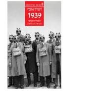 """ריצ'רד אוברי, """"1939 - הספירה לאחור לקראת המלחמה"""": מי עשה דמונזציה להיטלר?"""