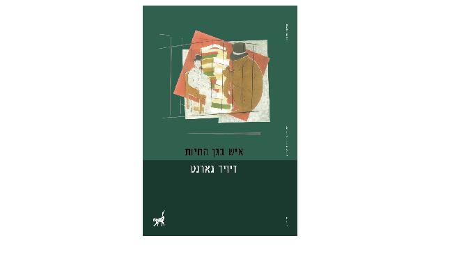 """דיויד גארנט, """"האיש בגן החיות"""": קסם ושנינות"""