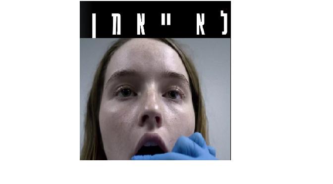 """נטפליקס, סדרת הדרמה """"לא ייאמן"""": לא להחמיץ! (בלי ספוילרים)"""