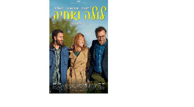 """הסרט הצרפתי """"לולה ואחיה"""" מאת ז'אן פול רוב: מדוע הוא מהנה ומלבב"""