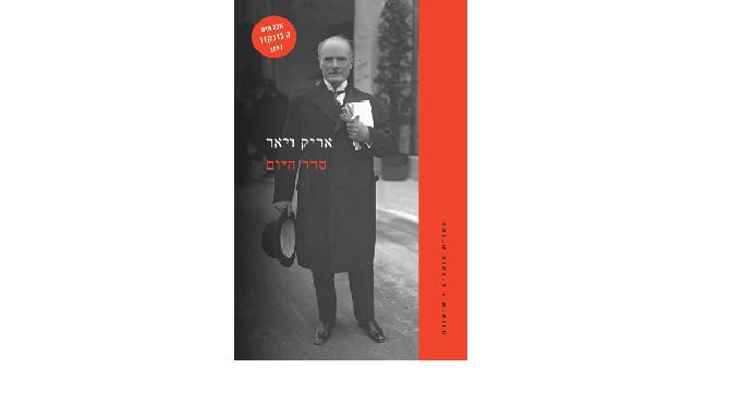 """אריק ויאר, """"סדר היום"""": מי ממשיך להרוויח ממלחמת העולם השנייה"""