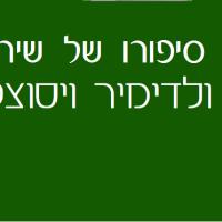 """""""צמרמורת"""": אילו פסגות כבש ולדימיר ויסוצקי?"""