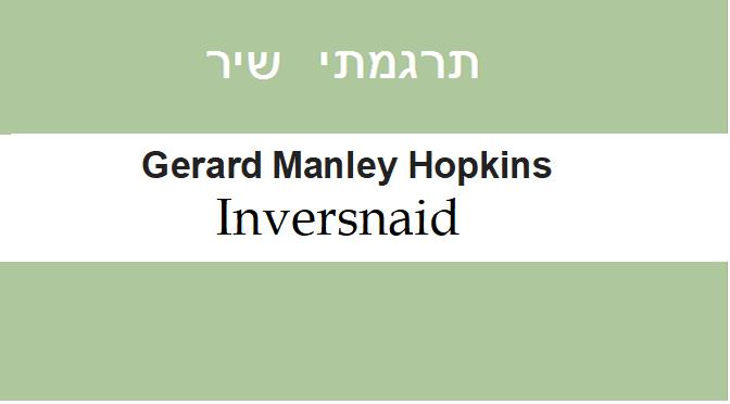 "ג'ררד מנלי הופקינס, ""אינוורסנייד"""
