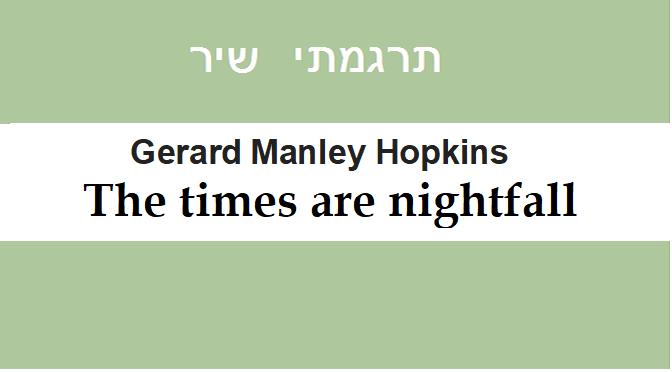 """ג'ררד מנלי הופקינס, """"העת שעת דמדומים"""""""