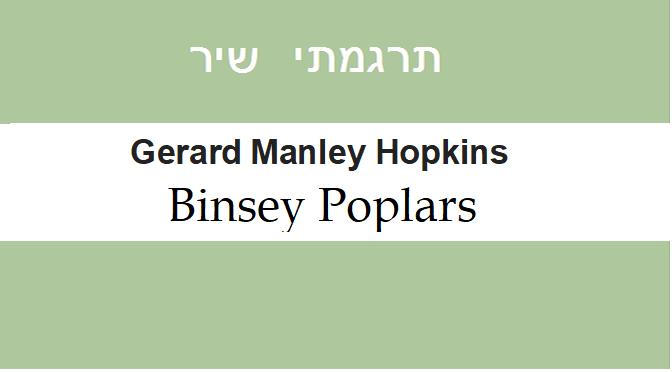 """ג'ררד מנלי הופקינס, """"עצי הצפצפה בְּבִּינְזִי"""""""