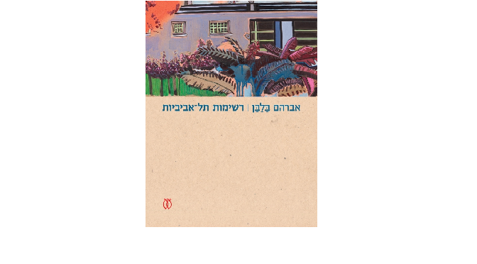 """אברהם בלבן, """"רשימות תל אביביות"""": מה יש בה, בתל אביב, שכה שובה את הלבבות?"""