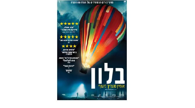 """מיכאל בולי הרביג, הסרט """"בלון"""": מה בני אדם מעוללים לבני אדם"""