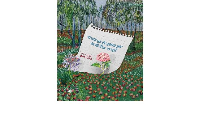 """בלהה פישר, """"יומן המסע של אגי והורטי לפרחי ארץ ישראל"""": כמה שהם יפים"""